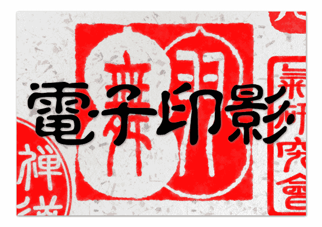 Digital Hanko Images Design Service