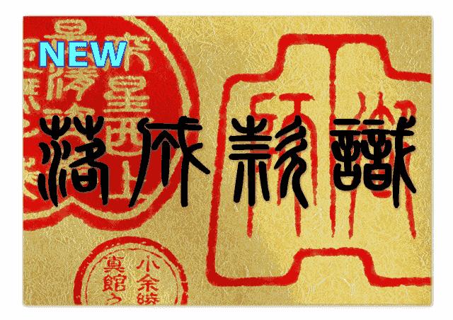 Digital Hanko Image Rakkan Design Service