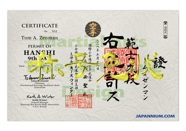 Martial Arts Title Certificate Design Service