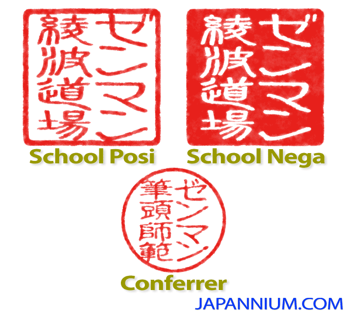 Digital Hanko Stamp Images (free option)