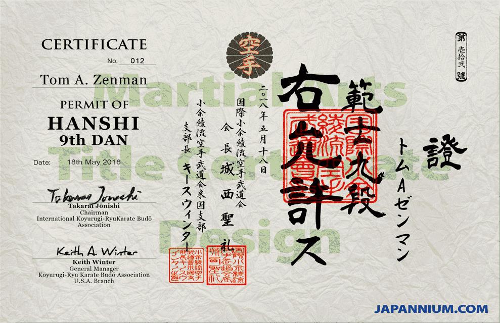 Martial Arts Title Certificate Printed Sample