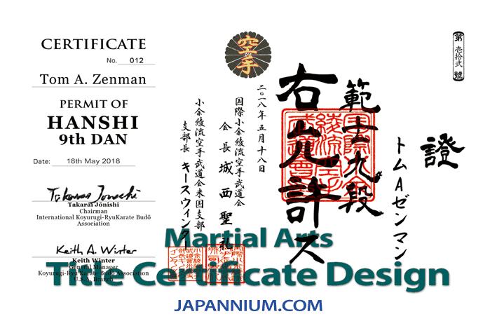 Martial Arts Title Certificate Design